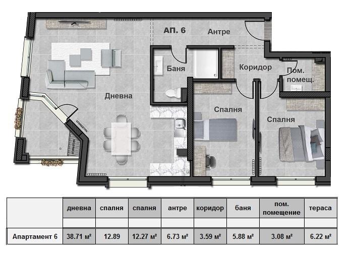 Апартамент 6